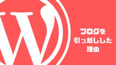 【WordPress】ブログを引っ越しした理由