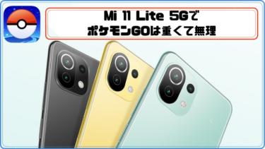 【Xiaomi】Mi 11 Lite 5GでポケモンGOは重くて無理【ケータイ】